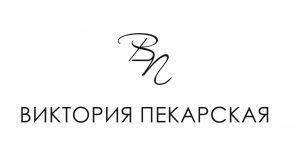 Виктория Пекарская